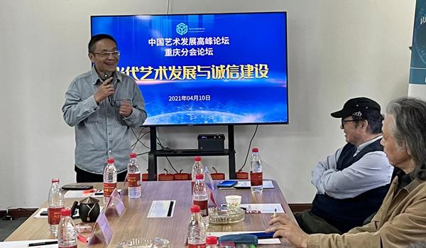 中国艺术发展高峰论坛重庆分论坛顺利召开,诚信建设为核心要题