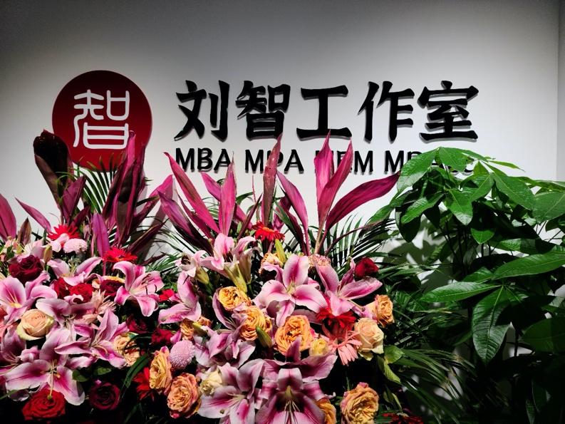 """""""永葆初心,教书育人""""MBA数学刘智工作室扬帆起航"""