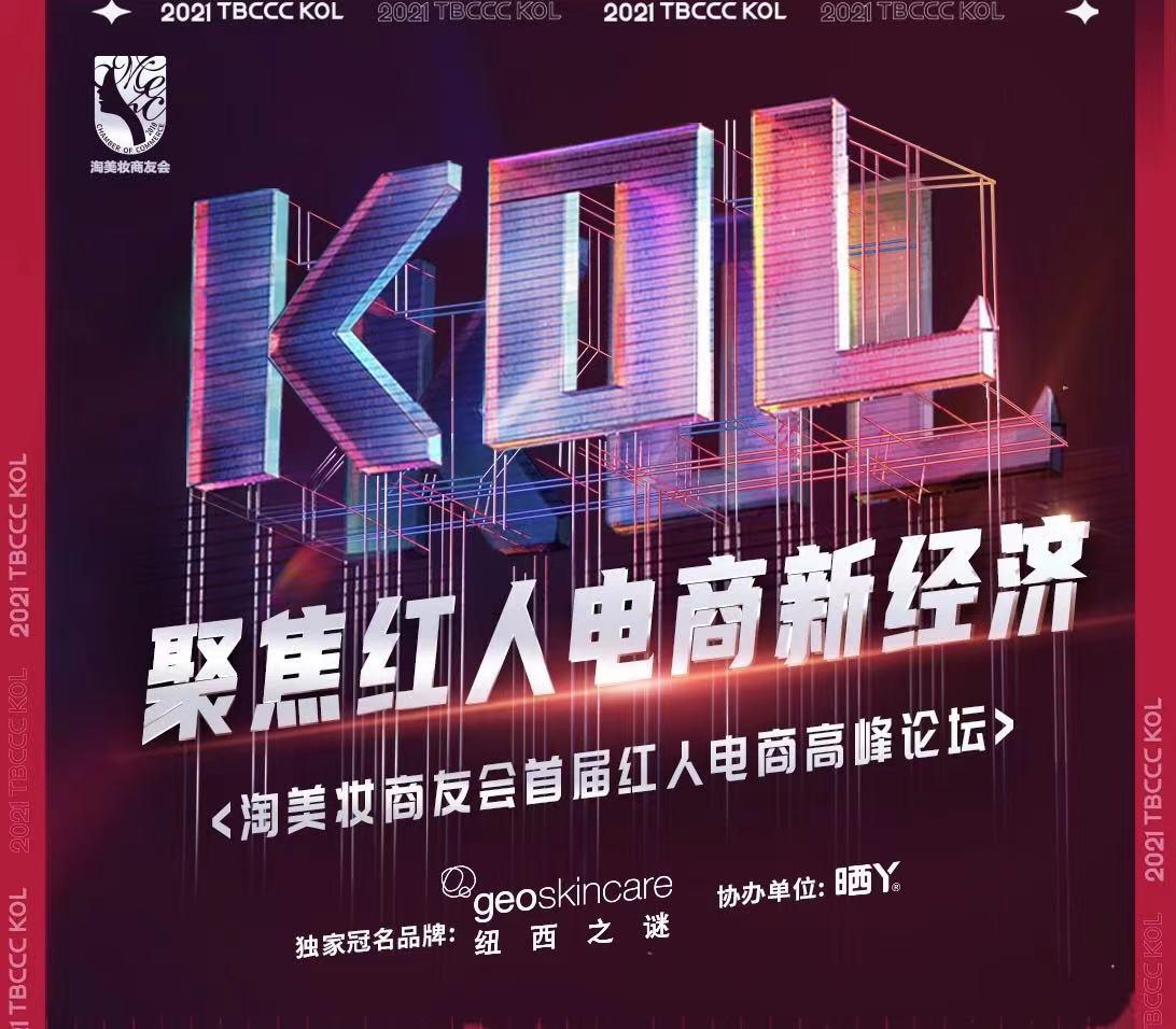 淘美妆商友会×晒丫高峰论坛:聚焦红人新经济