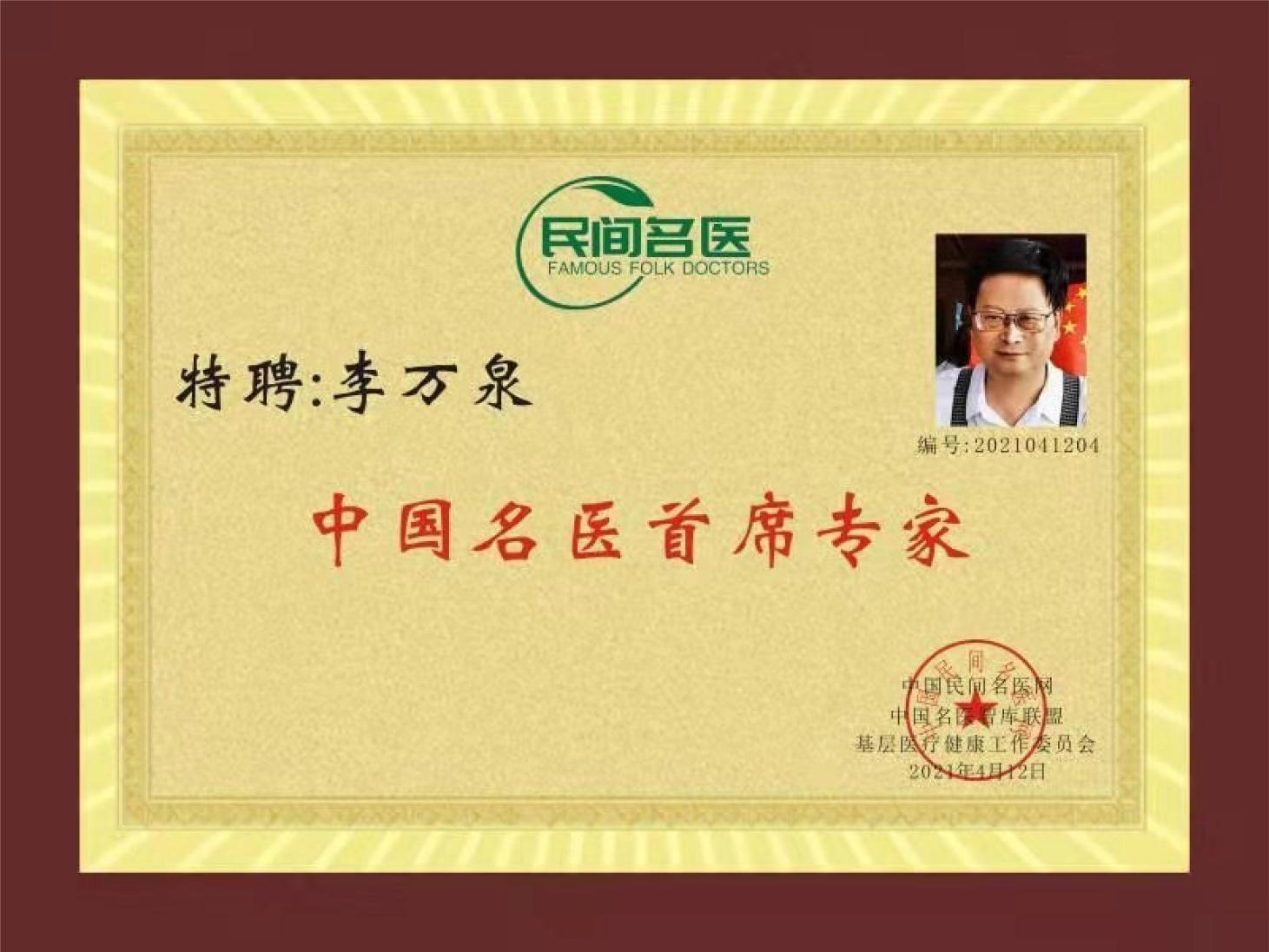 我国长期坚持自费科研并已取得重大成果的 中西医临床专家——李万泉