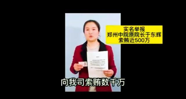 隆庆祥举报郑州中院原院长:被索贿500万背后的13亿债务泥潭