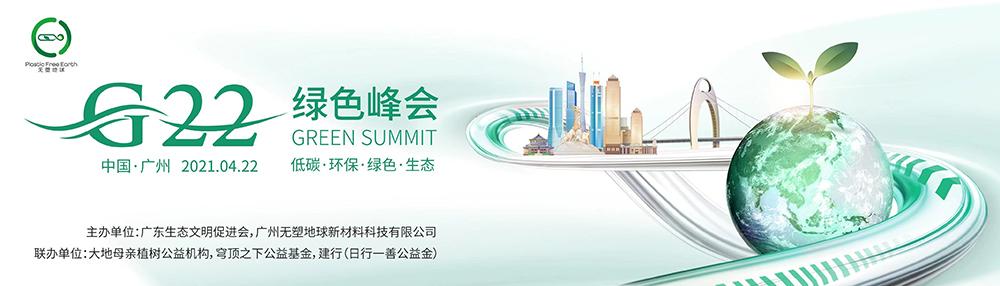 G22绿色峰会公益论坛4月22日将在广州从化举行