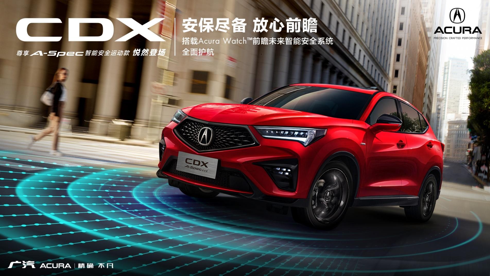智能尽备 放心前瞻 广汽Acura CDX 尊享智能安全版全国发售