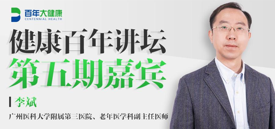 百年医养邀请老年医学科李斌讲解专业知识,关爱老者健康