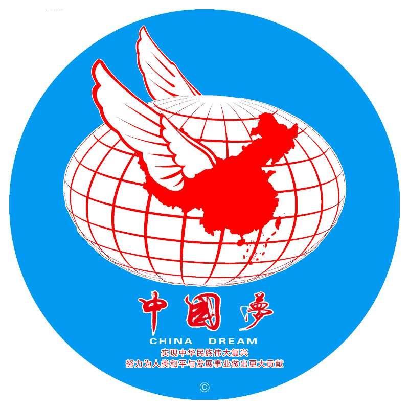 新版中国梦图腾B20180614124013
