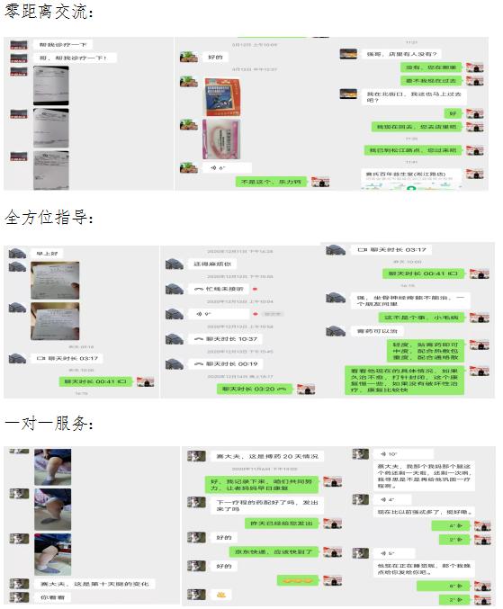 赛氏百年 医道传承 ——赛贵强