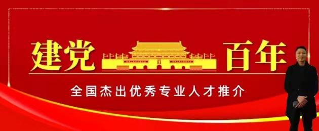 赛氏百年 医道传承——赛贵强