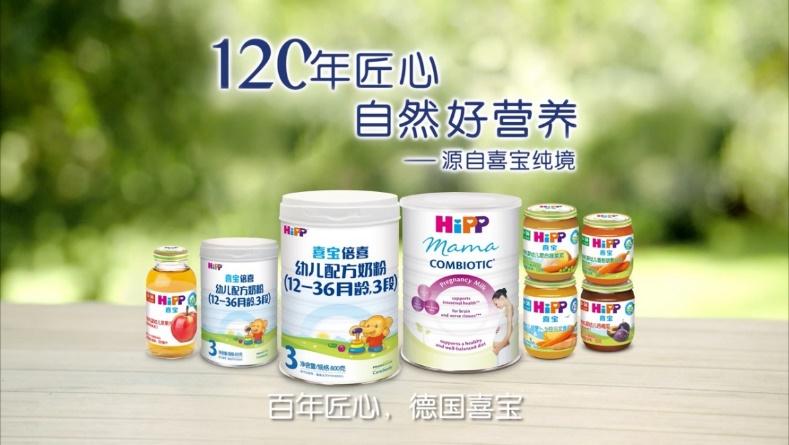 """HiPP奶粉喜宝:大自然的""""纯境之礼"""""""