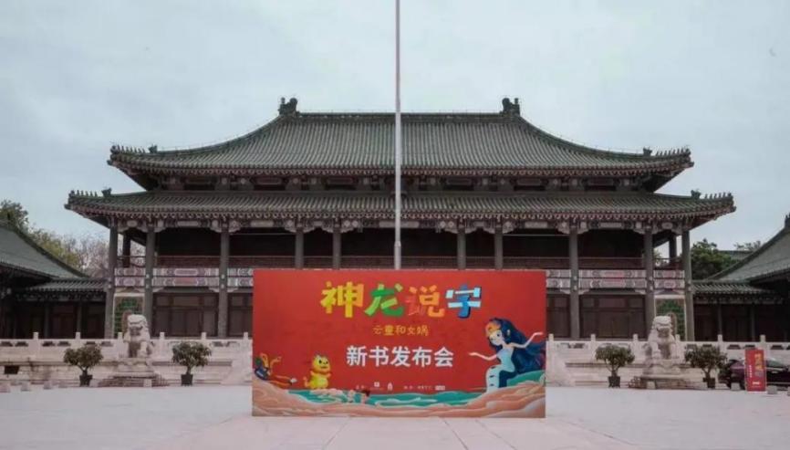 """《神龙说字》国图发布会,""""一刻馆""""&""""故宫文化""""破圈玩跨界~~~"""