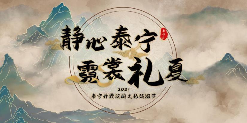 2021泰宁丹霞汉服旅游节即将盛大开幕
