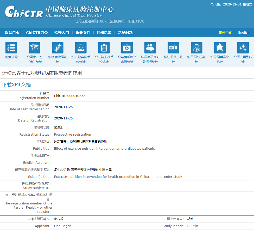 科技部与赛立复(中国)开展NMN对糖尿病的作用研究!