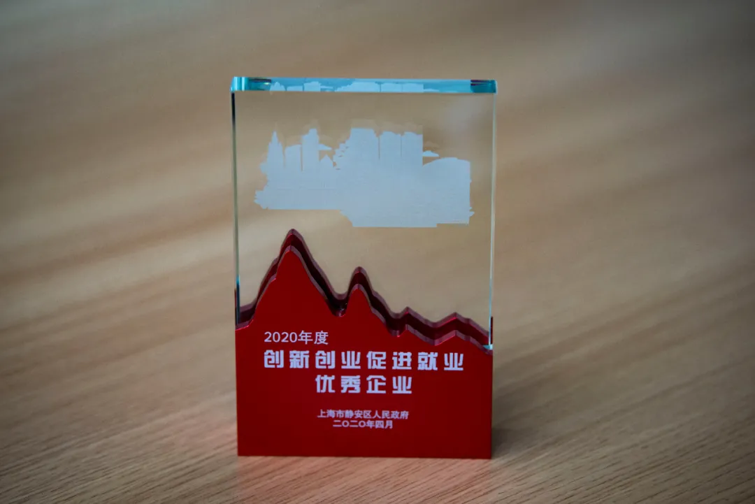 建业科技荣获上海市静安区2020年度创新创业促进就业优秀企业