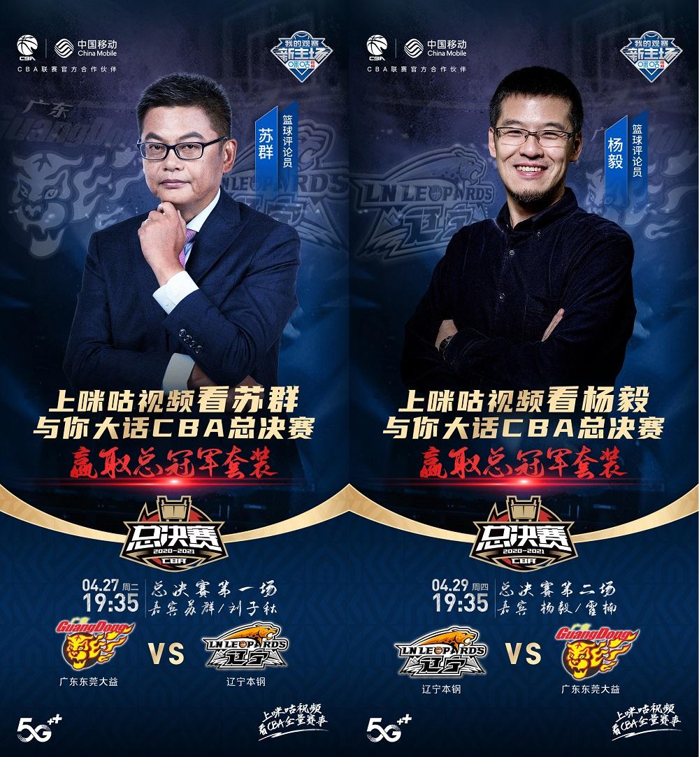 名嘴解说、冠军套装、总决赛探营,中国移动咪咕视频花式玩转CBA总决赛