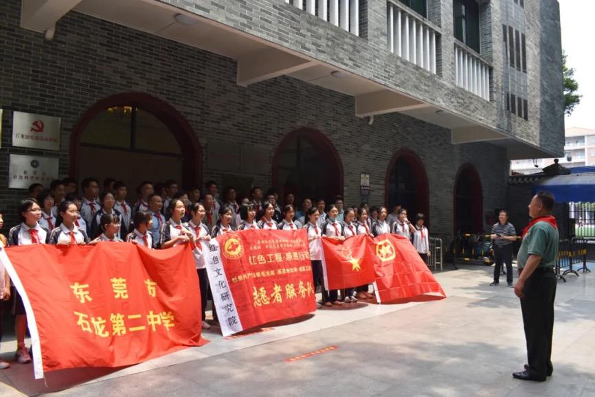 东莞红色文化教育培训基地一行到 广东省东莞市石龙镇中山公园参观学习