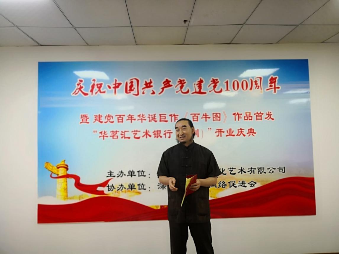 """建党百年华诞巨作《中国牛》作品首发 """"华茗汇艺术银行""""在深圳开业"""