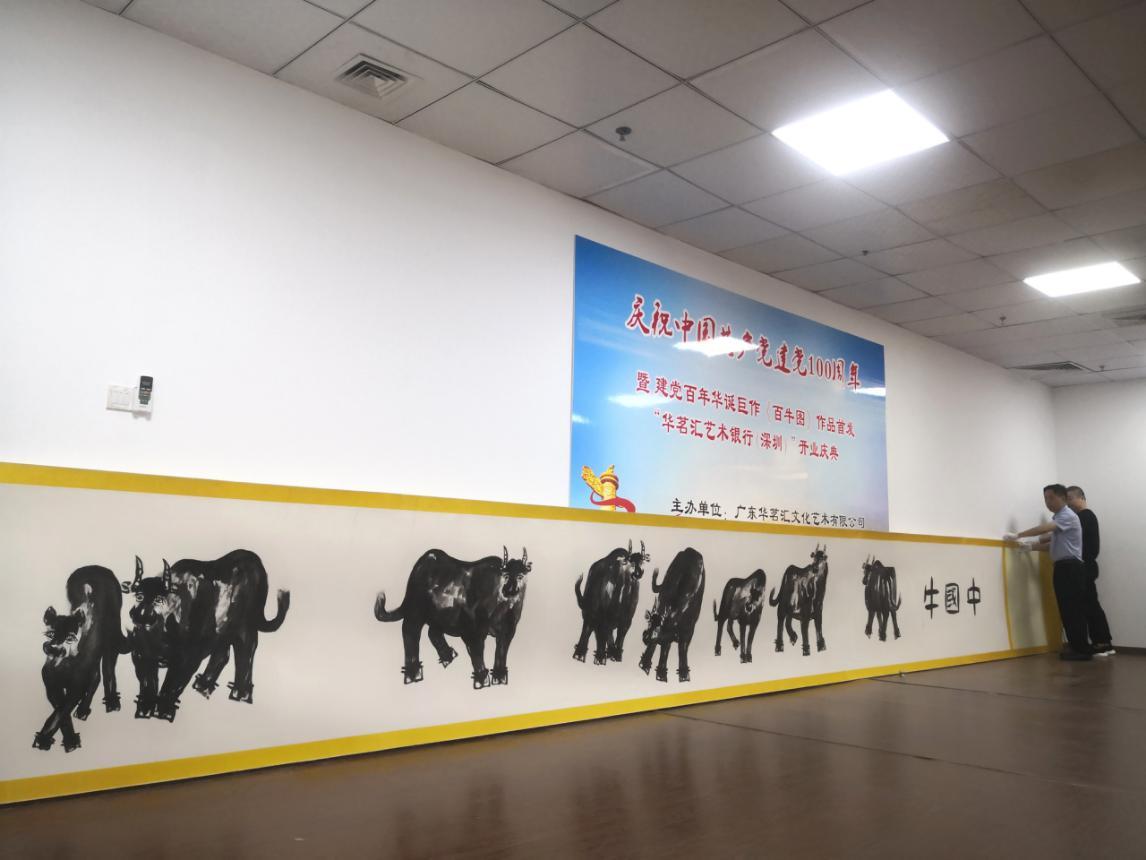 """庆祝建党百年华诞石山石画作《中国牛》 在""""华茗汇艺术银行""""深圳开业现埸首发"""