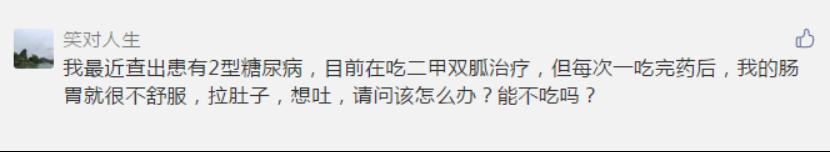 """3招搞定二甲双胍肠胃反应,助你安心吃""""胍"""""""