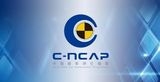 C-NCAP数据说话,五一自驾需谨记这几点