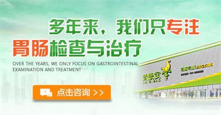 深圳胃思宝胃肠门诊价格公开透明接受患者监督