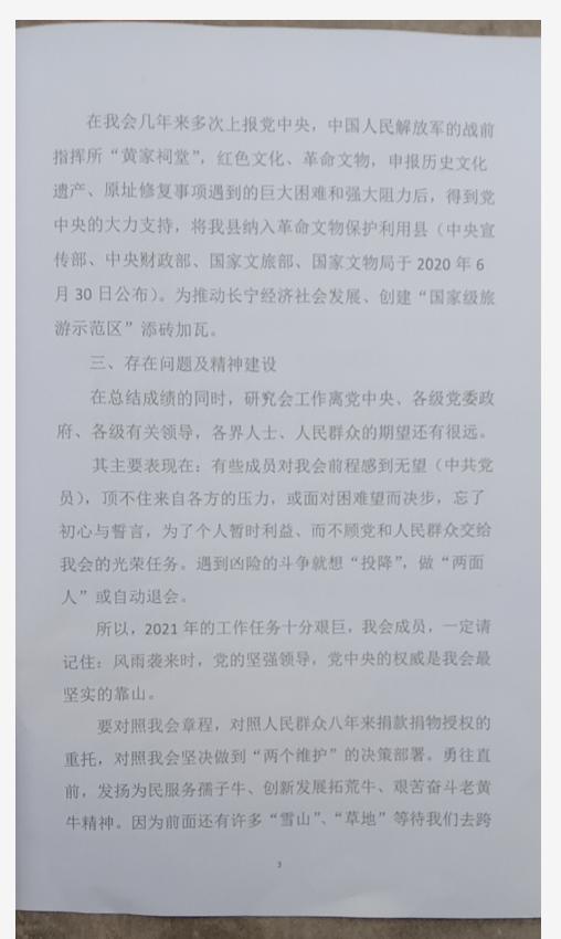 """四川长宁县江夏文化研究会坚决执行""""两个维护"""",努力坚守文化阵地"""