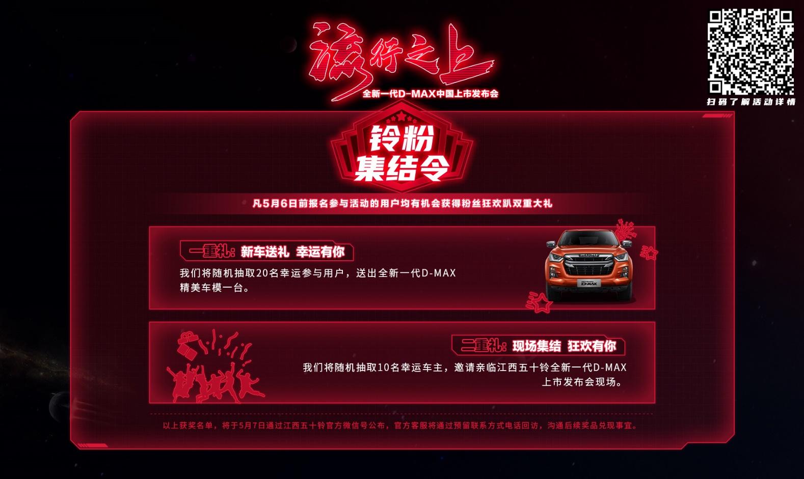 """携挚友 带豪礼 FUN肆嗨 全新一代D-MAX将赴""""5.10铃聚日""""之约"""