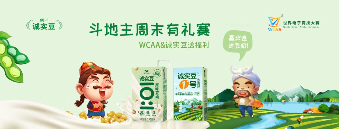"WCAA""统一诚实豆 周末有礼赛"" 斗地主比赛火热进行中"
