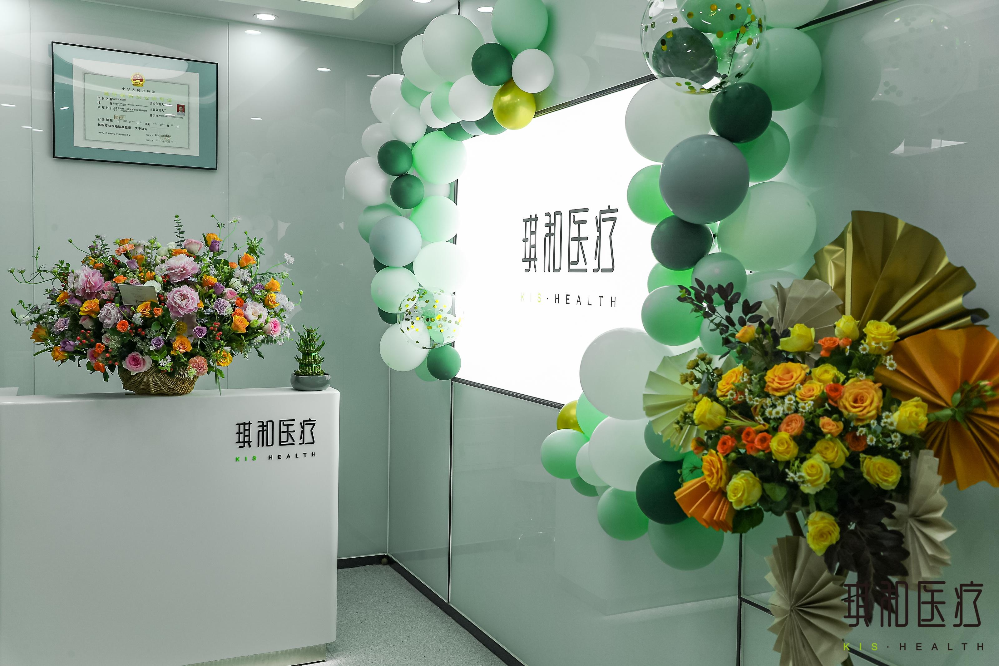 琪和医疗深圳分院开业,科技中医引领精细医疗服务新趋势