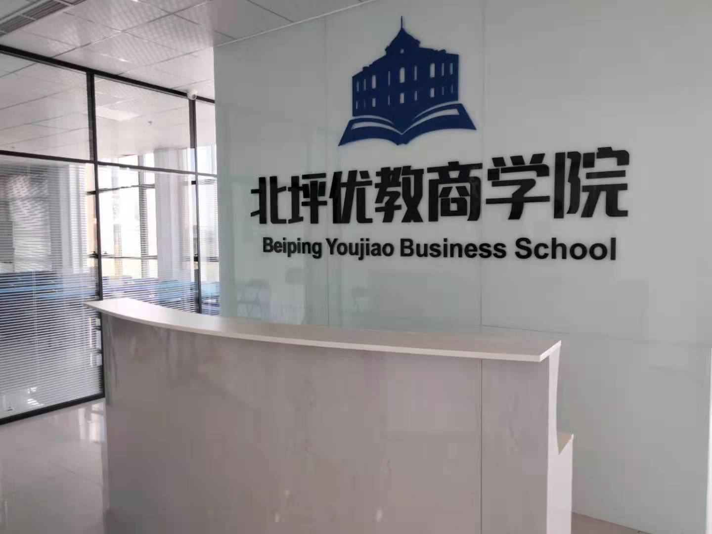 北坪优教商学院总部设立北京,服务全国面向世界