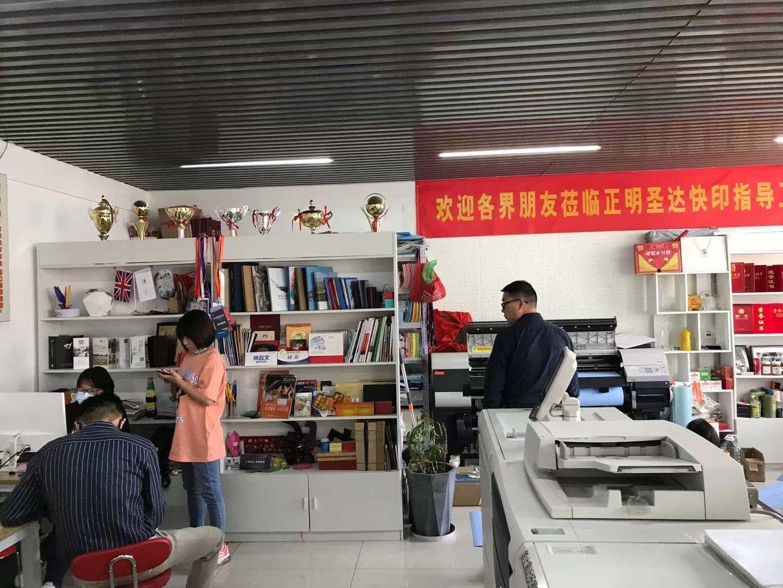 北京正明圣达图文设计有限公司-酒仙桥驼房营出图名片条幅喷绘印刷
