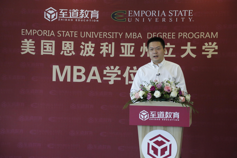 美国恩波利亚州立大学MBA项目发布会暨2021年招生说明会圆满结束!
