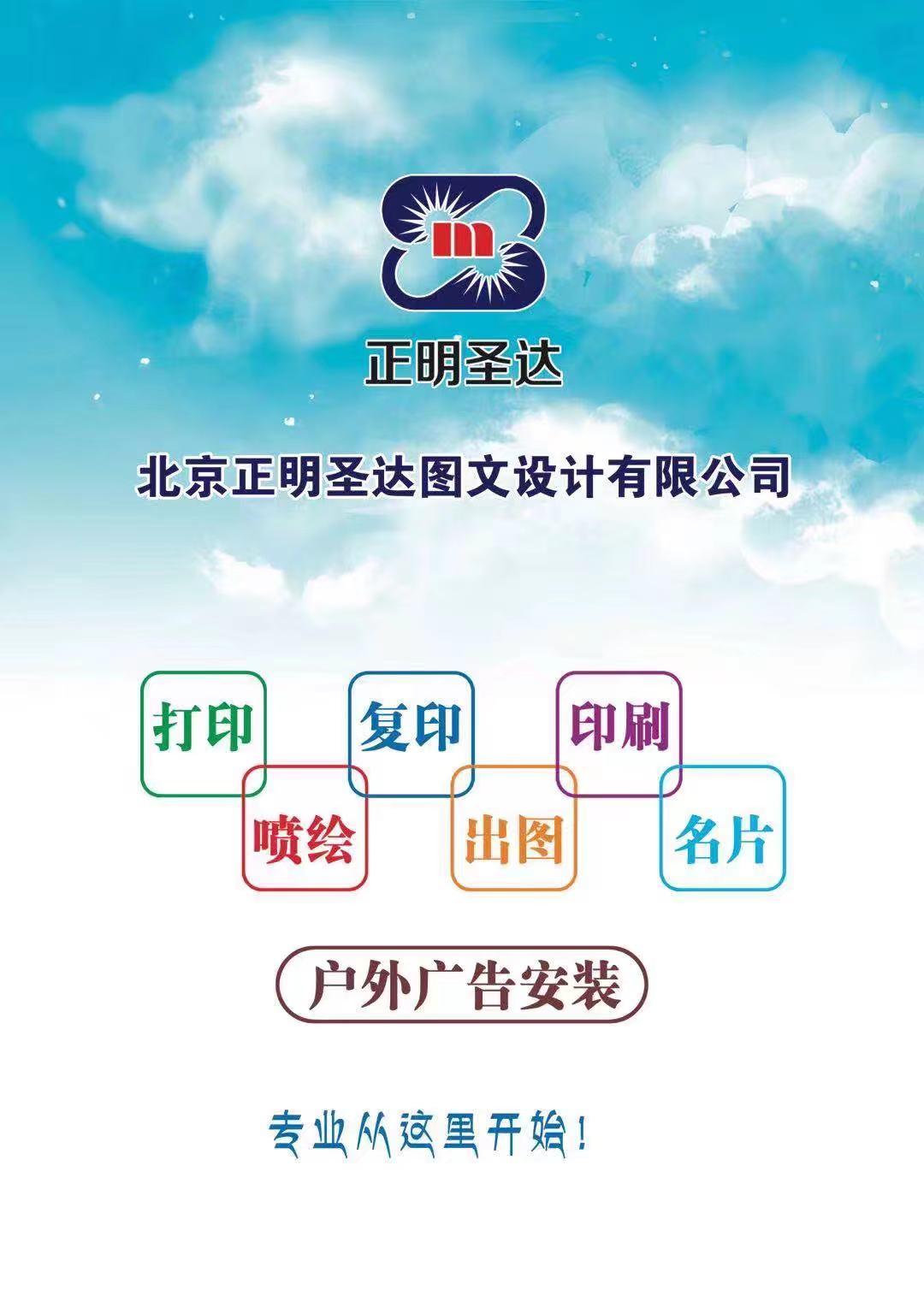 打印复印标书装订名片条幅出图喷绘印刷 一北京正明圣达图文设计有限公司