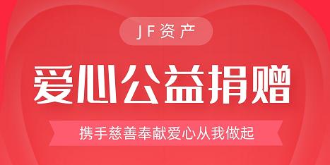 JF资产:十年育树百年育人,帮扶教育从未停歇!