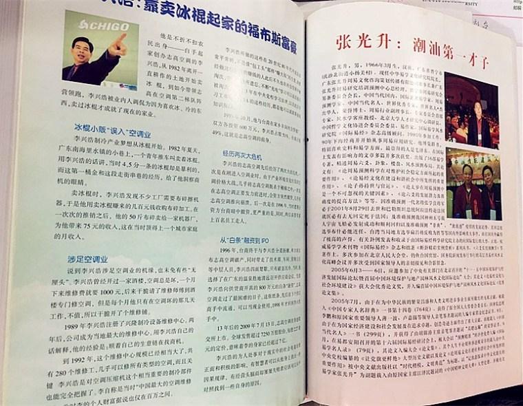 张光升荣誉入驻中华名家百科数据库(图13)