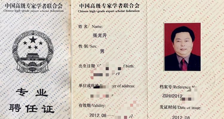 张光升荣誉入驻中华名家百科数据库(图4)