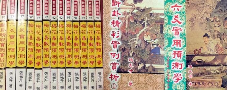 张光升荣誉入驻中华名家百科数据库(图3)