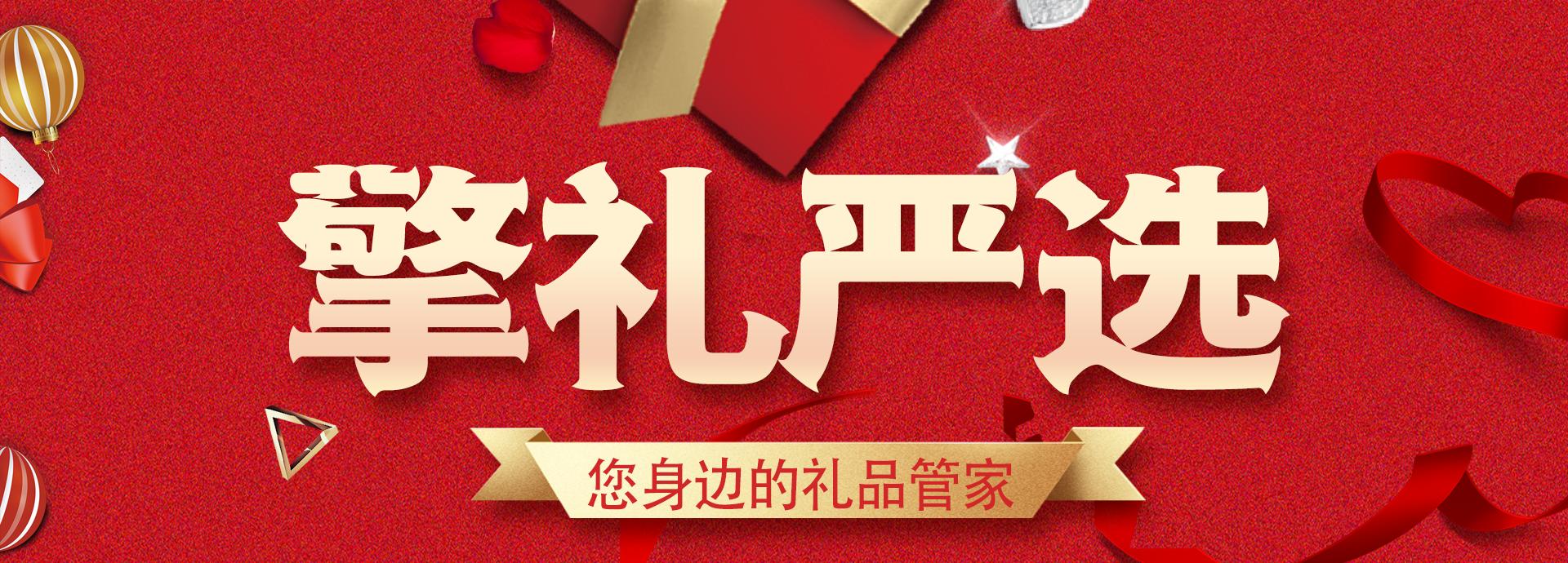 公司年会礼品,500元以内求推荐,各个年龄段都有!