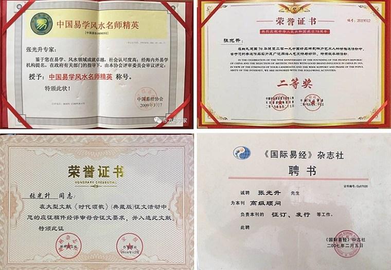 张光升荣誉入驻中华名家百科数据库(图7)