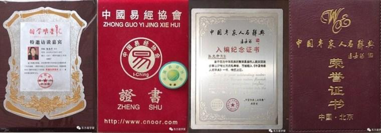 张光升荣誉入驻中华名家百科数据库(图8)