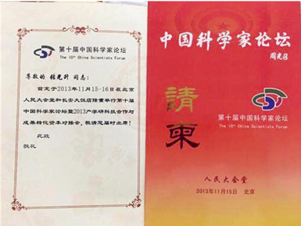 张光升荣誉入驻中华名家百科数据库(图11)