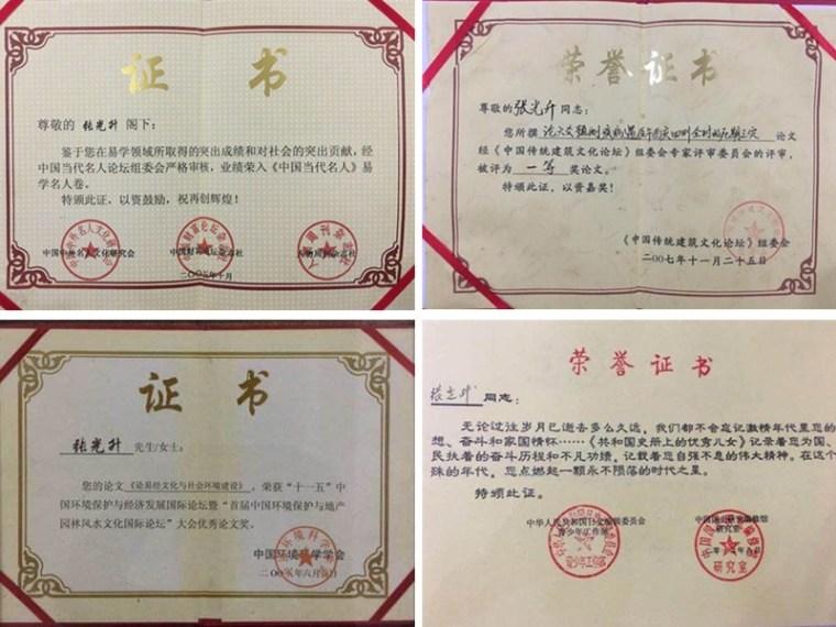 张光升荣誉入驻中华名家百科数据库(图6)