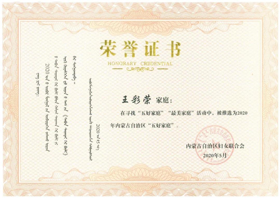"""广纳集团创始人王彩荣获内蒙古自治区""""五好家庭""""荣誉称号图2"""