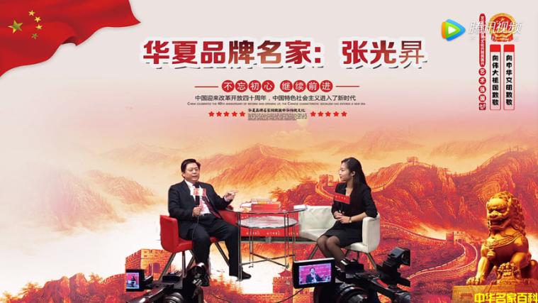 张光升荣誉入驻中华名家百科数据库(图1)