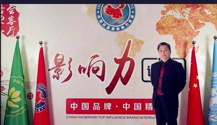 张光升荣誉入驻中华名家百科数据库(图12)