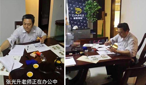 张光升荣誉入驻中华名家百科数据库(图5)