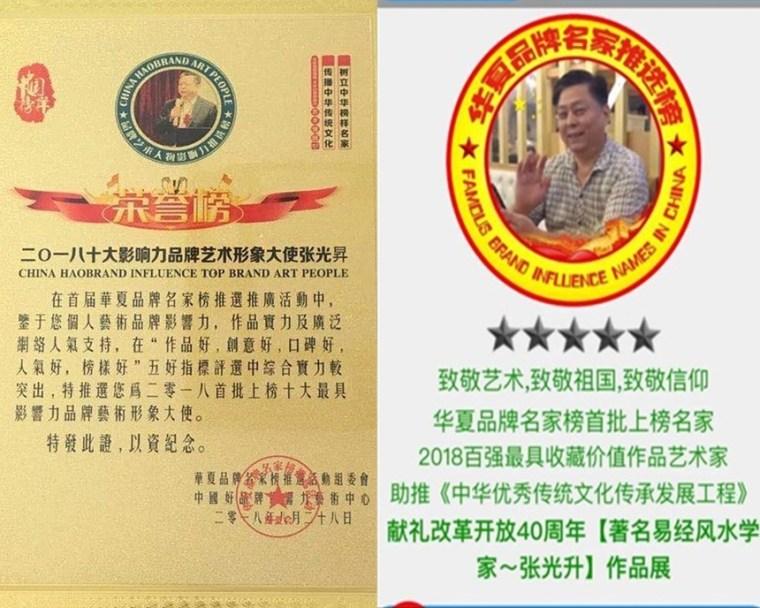 张光升荣誉入驻中华名家百科数据库(图14)