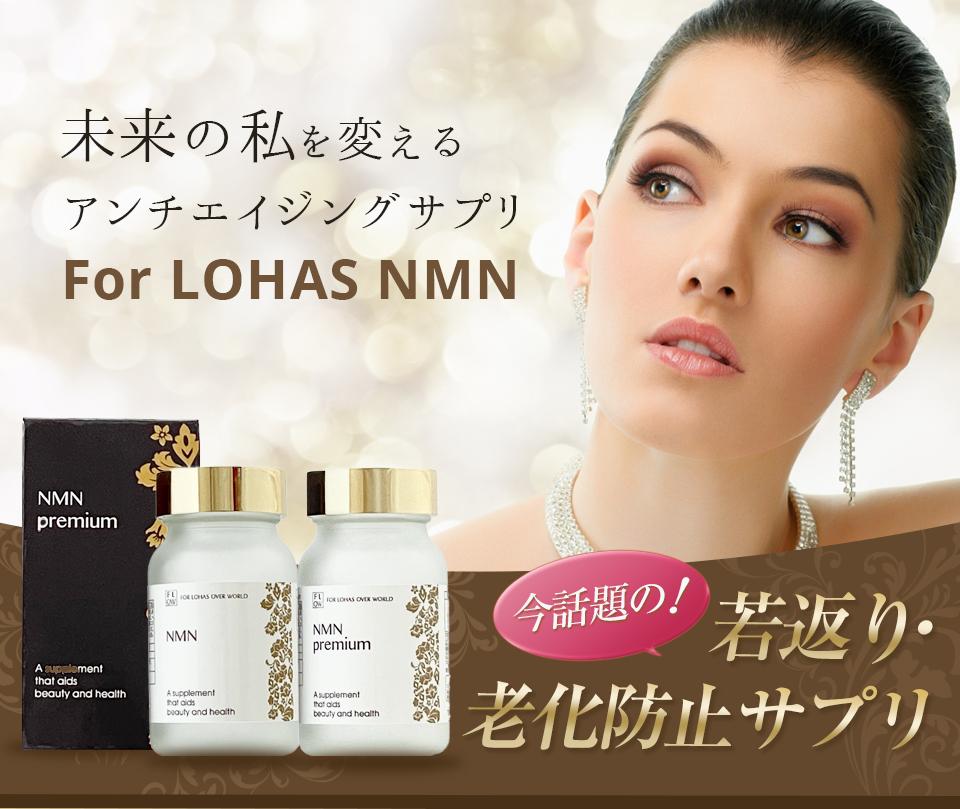 日本FLOW制药抗衰老黑科技NMN