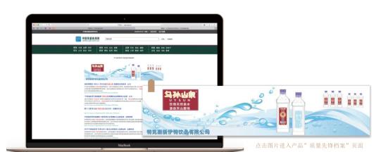 中国质量新闻网《质量先锋》北京服务中心成立
