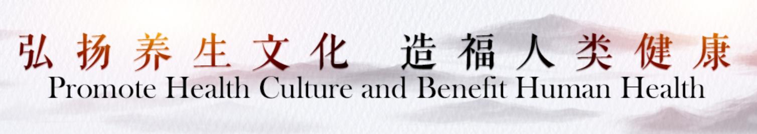 保健养生成新热点,天津和治友德发力健康行业