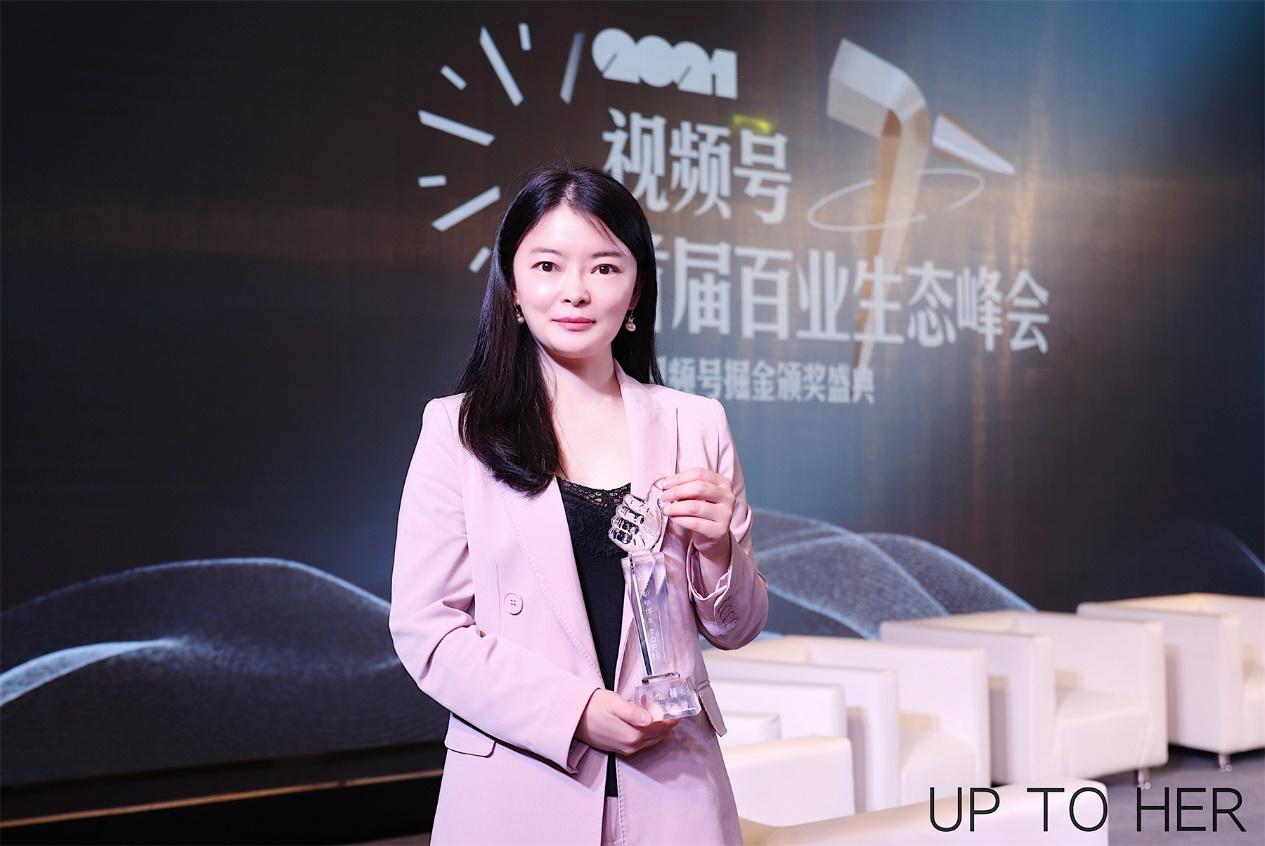 UP TO HER张莹莹受邀出席2021视频号百业生态峰会,荣获职场博主TOP10奖杯