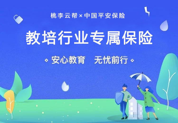 """桃李云帮联合平安保险发布""""小黄帽""""教培行业专属保险"""